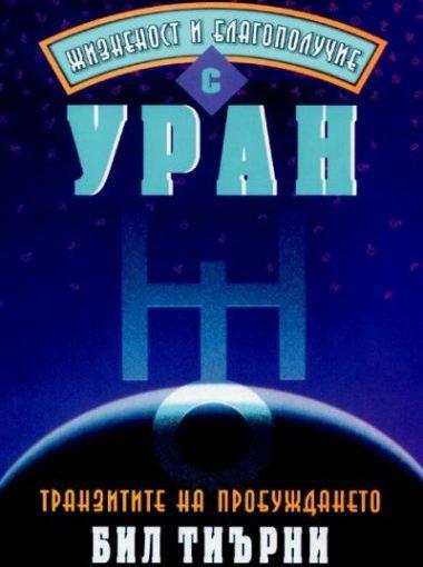 Митологичният Уран
