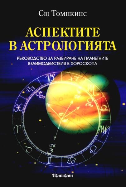 aratron-aspektite-v-astrologiata