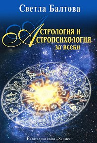 astrologia-i-astropsihologia-za-vseki