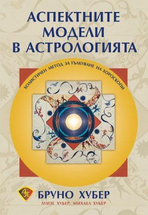 Аспектните модели в астрологията – БруноХубер