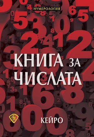 Книга за числата –Кейро