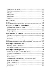 Съдържание Учебник по хорарна астрология - Фроули стр.3