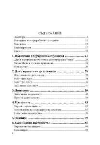 Съдържание Учебник по хорарна астрология - Фроули стр.1